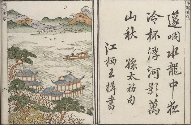 清乾隆15年(1750)杭州文昌阁刊印 西湖佳景.湖上扶摇子辑 平湖秋色