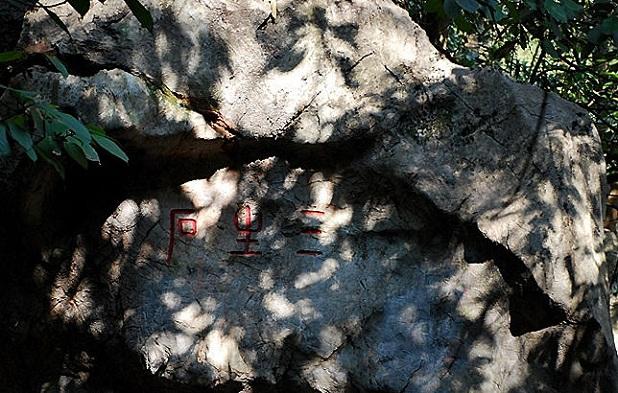 杭州 上天竺三生石