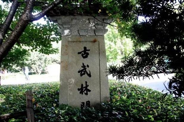 古武林门,位于杭州旧城的西北,又称北关门。武林门是杭州老城区最古老的北大门,始建于隋代,约有1300年的历史。