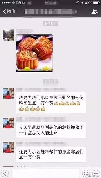 富阳骨伤急救医生郦元