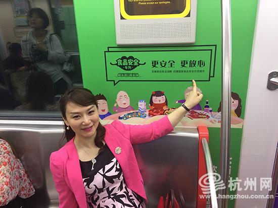 杭州首趟食品安全地铁专列开跑 今天你坐到了吗