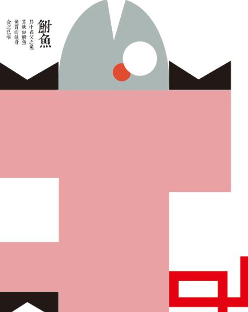 累得眼冒金星囹�a_五年积淀一夜绽放 杭州轻工技师学院学生毕业作品逐梦