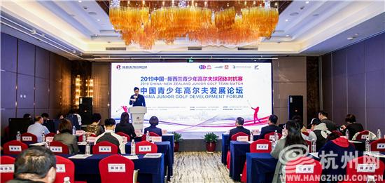 共享教育经验 2019中新青少年高尔夫发展论坛在杭州举行