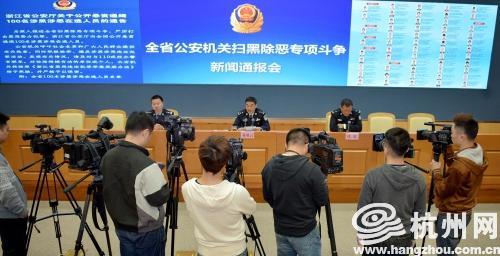 浙江省公安厅公开悬赏通缉100名涉黑涉恶在逃人员