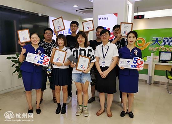 全面开售5G手机 杭州电信产生首批...