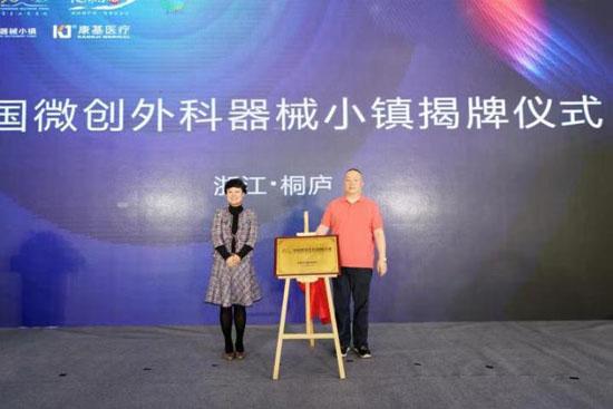 谋医疗器械产业高质量发展 中国微创医疗器械高峰论坛在桐庐举行