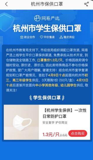 杭州学生今起可在网上购买平价口罩 每只1.3元