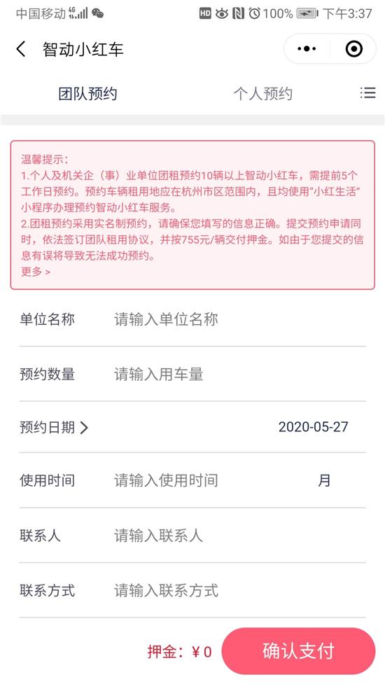 杭州电助力公共自行车即将进入主城区啦!明起预约,租金15元/月