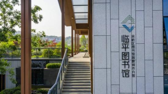 余杭再添高颜值文化新地标 临平图书馆正式开馆啦