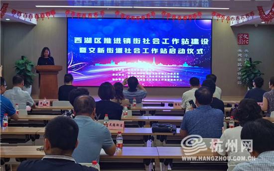 """打造专业社工参与社会治理创新""""新标地"""" 杭州市首家乡镇(街道)社会工作站启动"""