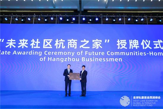第六届(2020)全球私募基金西湖峰会开幕 发布三项重要成果
