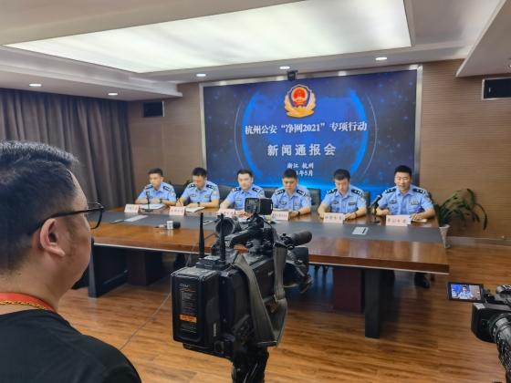 """杭州公安举行""""净网2021""""专项行动收网战果通报 ?这些涉网违法犯罪活动都被警方打击了"""