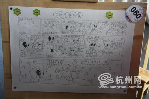 """杭州网""""我心中的未来""""奥迪绘画大赛圆满结束"""