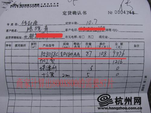 地砖规格_开始时陈小姐购买的瓷砖规格800x800商家计算出共要87片