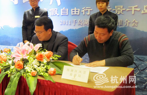 千岛湖风景旅游局与西湖区风景旅游局签订城乡旅游发展战略合作协议