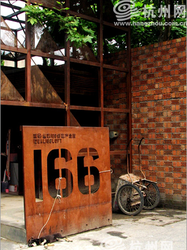 丝联166:创意园里的小资情调图片