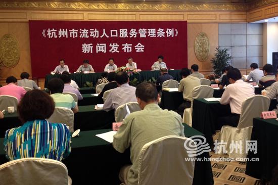 杭州市流动人口服务管理条例 6月1日施行