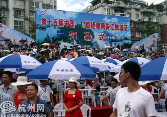 建德新安江旅游节_第十五届中国17度建德新安江旅游节开幕