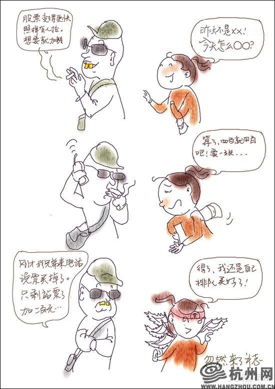 """""""人在囧途""""——网友手绘漫画吐槽春运那些事"""