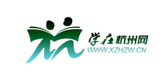 """""""学在杭州网""""logo征集获奖名单"""