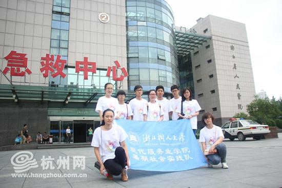大学生到浙江省人民医院当志愿者 院方呼吁更