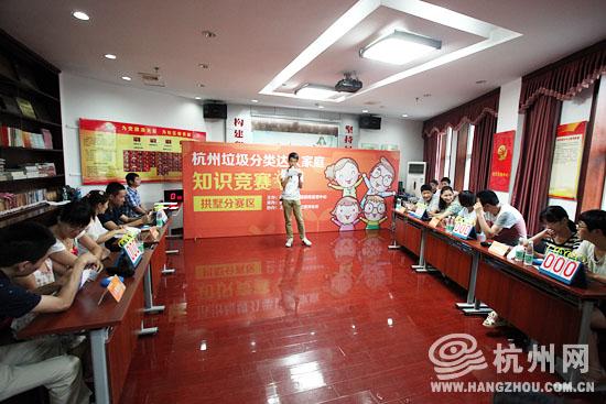杭州首届垃圾分类达人家庭知识竞赛启动 首站来到拱墅