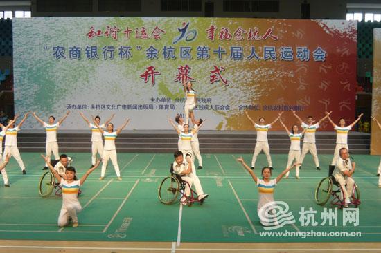余杭第十届运动会开幕 参赛人数创历届之最