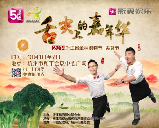 """国庆天天尝美食 """"舌尖上的嘉年华""""登陆杭州和平广场啦"""