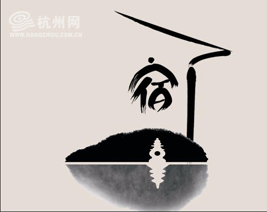 杭州网讯 12月5日,杭州西湖风景名胜区民宿行业协会正式成立,从此西湖边分散的民宿也算有了自己的组织。这是目前浙江省内第一家民宿协会。 民宿,是指利用自用住宅空闲房间,结合当地人文、自然景观,提供旅客乡野生活的住宿处所。 目前杭州西湖边的民宿更是融入了西湖和佛教等文化。2013年杭州市旅委还曾盘点过杭州特色民宿,称每一间民宿能看见一种杭州。 便宜、惬意、偶遇等一些鲜明的特点也成为了之前大多数年轻人、自助游游客选择民宿的主要原因。 但民宿分布较散,长期没