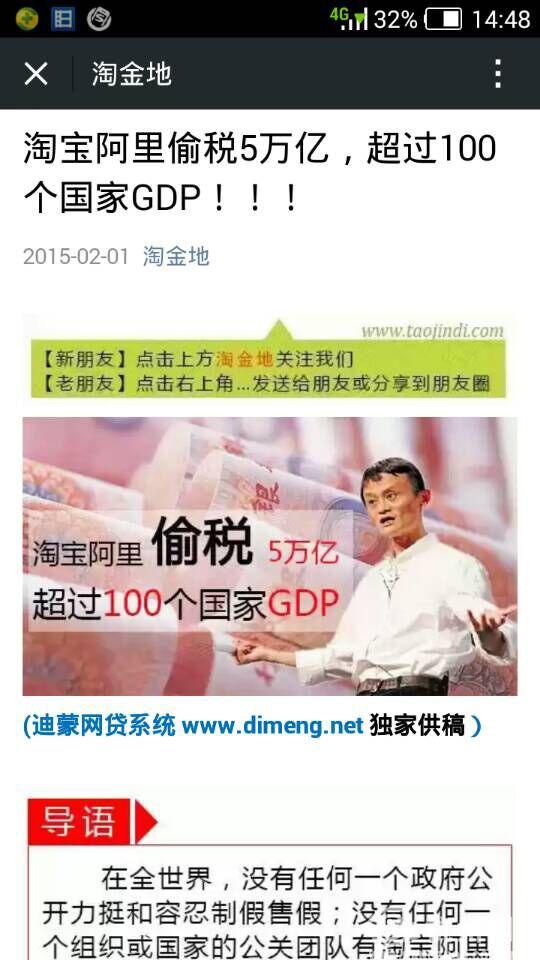杭州警方调查 淘宝 控告 淘金地 损害商业信誉案