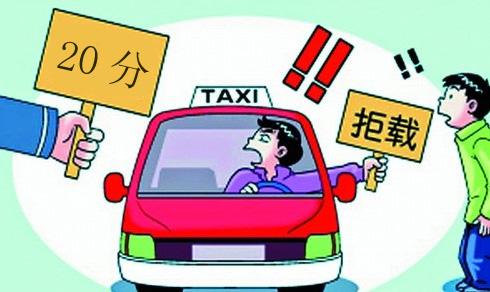 船拒载中国人_杭州启动出租车专项监管 严禁以\