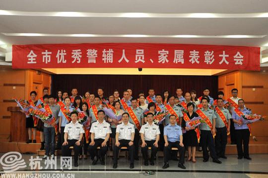 杭州市优秀警辅人员、家属表彰大会的合照.-杭州表彰优秀警辅人员