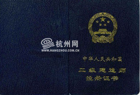 国家二级建造师执业资格证书-3.3万 杭州今年规模最大的人事考试周末图片