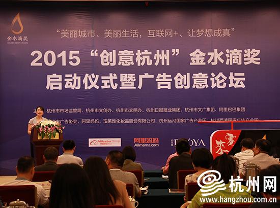 杭州网讯 7月31日,2015创意杭州金水滴奖,即第七届创意杭州广告创意设计大赛正式启动。马云曾说:杭州是一个造梦的地方,也是一个能够梦想成真的地方。而创意杭州金水滴奖,正让梦发生。 本届大赛由杭州市市场监管局、杭州市文创办、杭州市文明办、杭州日报报业集团、杭州市文广集团、阿里巴巴集团主办。杭州市广告协会、阿里妈妈、杭州珀莱雅化妆品有限公司、杭州西湖国家广告园区、杭州运河国家广告园区承办。 大赛自2009年创办以来,已成功举办六届,累计收到参赛作品3253件。 为顺应互联网+时代的到来,本届