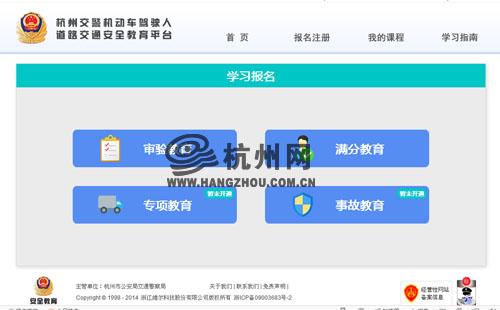 杭州违法被记满分驾驶人可网上自主学习
