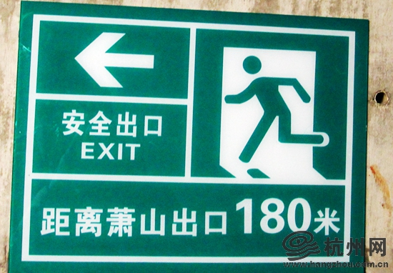 离逃生通道出口的距离指示牌
