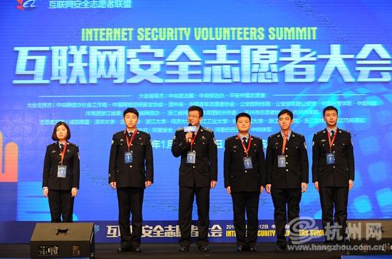 2015互联网安全志愿者大会在杭召开(组图)