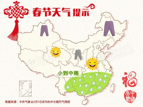 一张图看懂全国春节天气 杭州先晴后雨