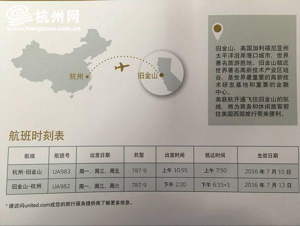 杭州机场日均国际地区航班量近90架次