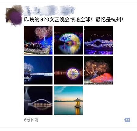 "g20峰会文艺演出""最忆是杭州""刷爆朋友圈点赞满满"
