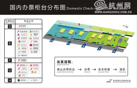 杭州机场国内出发层启用新值机岛 到达层增设T1出口
