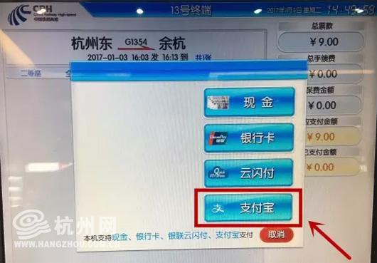 火车票买票官网_春运购票更便捷 杭州购买火车票可刷支付宝
