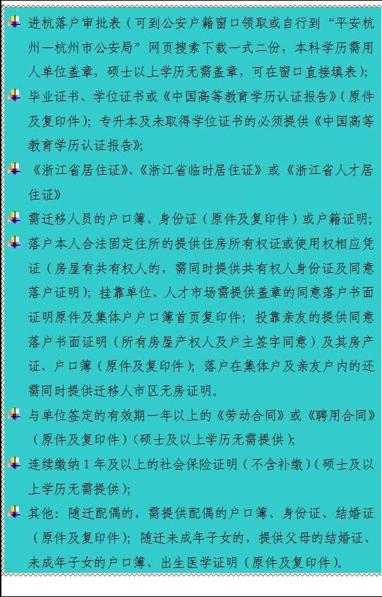 杭州6月1日起部分人才引进落户派出所就能办理