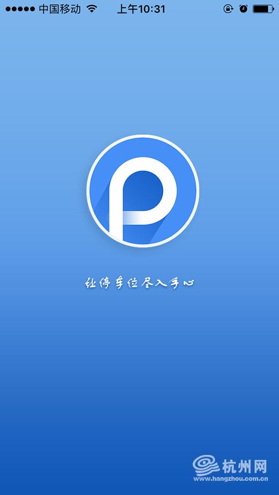 滨江这款智慧停车APP 让你实时掌控车位信息