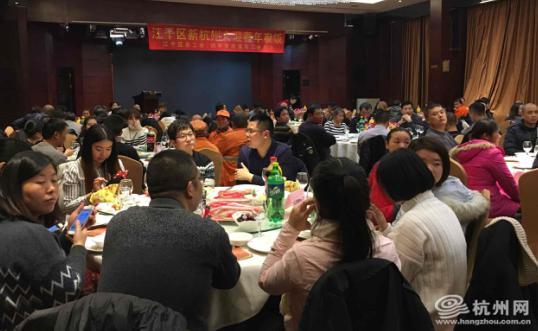 杭州市人口-江干区百名新杭州人共享年夜饭