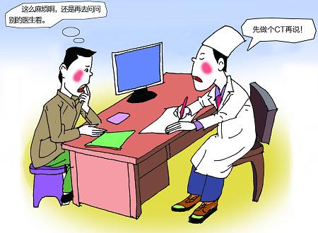 """萧山网:病人就诊患上""""疑心病"""""""